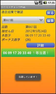 ロト6☆チェックPlusのおすすめ画像4