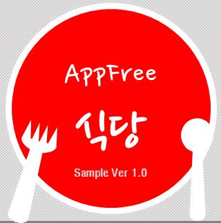 App.Restaurant