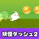 妖怪ウォッチ風ゲームは妖怪ダッシュ2
