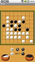 Screenshot of 黑白棋