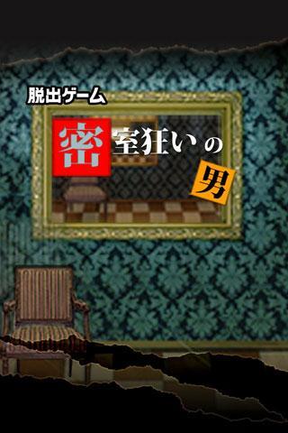 脱出ゲーム: 密室狂いの男