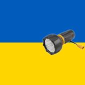 Lantern flash screen Ukraine
