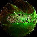 Sahih Al Bukhari (Pro) logo