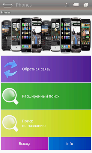 Мобильные телефоны - Light