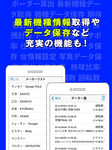 玩免費財經APP|下載パチンコ実戦計算機 AKB48,海物語,牙狼対応の収支管理 app不用錢|硬是要APP