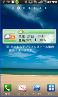 screenshot of iチャネル セットアップ