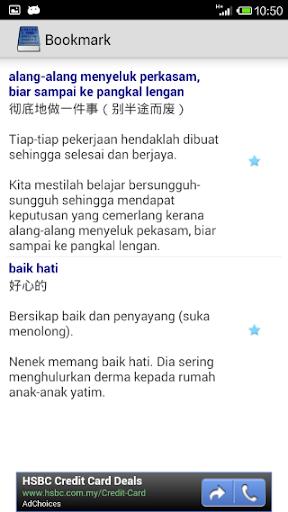 玩教育App|eKamus 马来成语与谚语词典免費|APP試玩