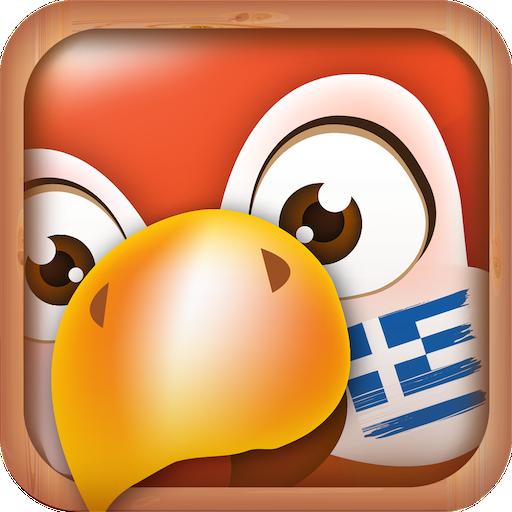 ギリシャ語を学ぼう 教育 LOGO-玩APPs