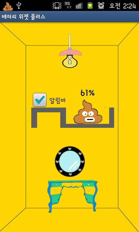 배터리 위젯 플러스- screenshot