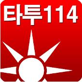 타투콜센터114
