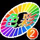 できる!色彩検定3級 ②