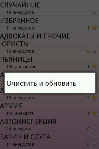 Анекдот Дня- screenshot
