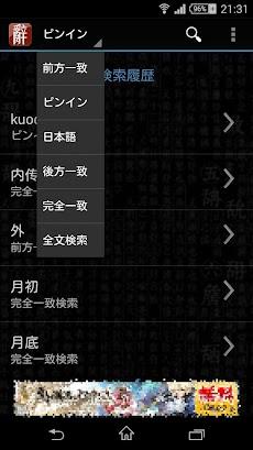 中日辞書 北辞郎 - Androidアプ...