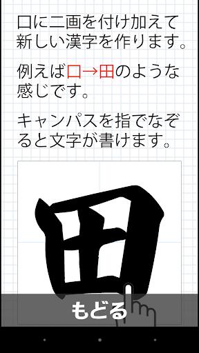 玩免費教育APP|下載口に二画を足して漢字を作ろう! app不用錢|硬是要APP