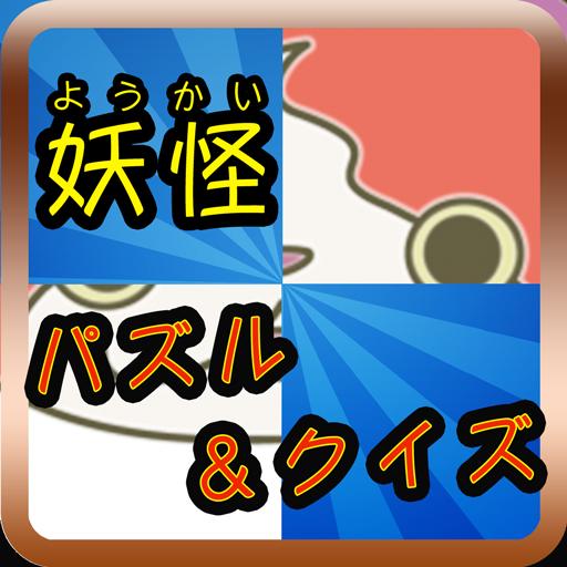 妖怪パズル&クイズ 解謎 App LOGO-APP開箱王