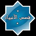 قصص الانبياء -  نبيل العوضي