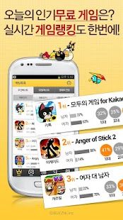 2013 Free Game Ranking - screenshot thumbnail