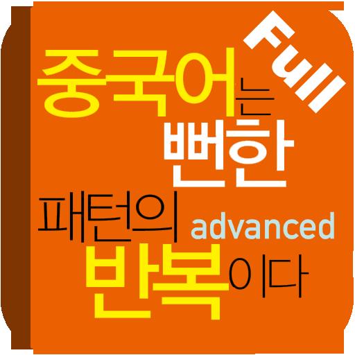 중국어는 뻔한 패턴의 반복이다(고급편) Full 教育 App LOGO-硬是要APP