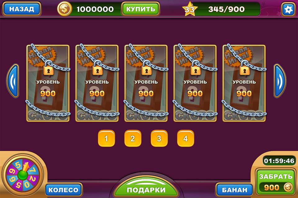 Игровые аппараты бесплатно онлайн