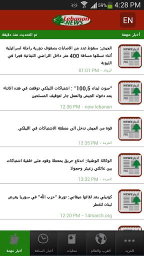 lebanon news Breaking news