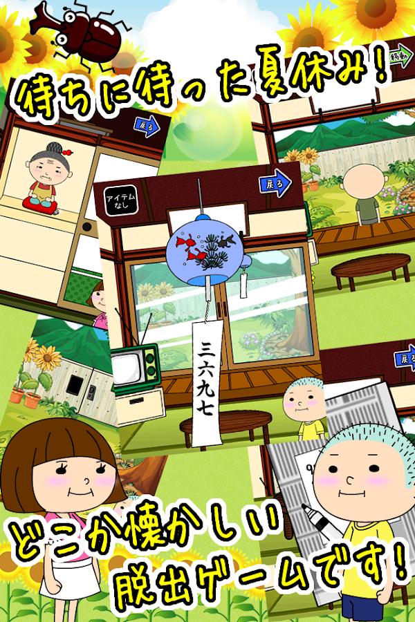 脱出ゲーム僕らの夏休み - screenshot