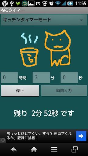 Neko Timer 1.4 Windows u7528 1