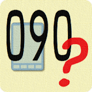 Simple search phone number