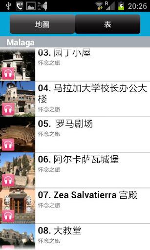 玩旅遊App|語音導覽官方城市馬拉加免費|APP試玩