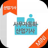 사무자동화 산업기사 MINI ver 자격증 기출문제