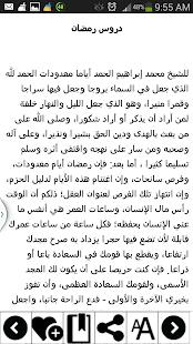 دروس رمضان- صورة مصغَّرة للقطة شاشة