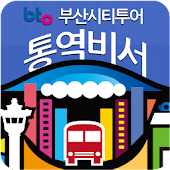 Busan City Tour Bus EzTalky