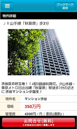 不動産・賃貸・新築マンション・住宅情報アプリ「SUMAII」