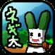 鳥取県米子市にてネギ太、ネギを刈る。