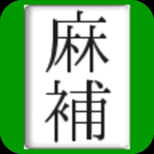工具の初心者用麻雀補助アプリ LOGO-記事Game