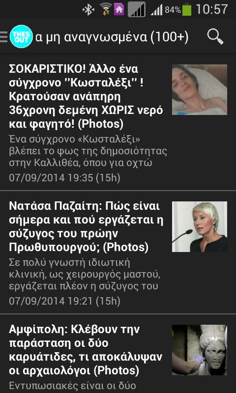 Thesout.gr - screenshot