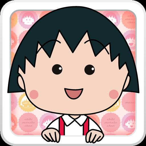 ちびまる子ちゃん壁紙ホルダー 個人化 App LOGO-APP試玩