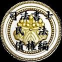 スキマ時間で合格!司法書士「民法債権編」 icon