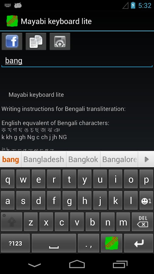 Mayabi Keyboard lite- screenshot