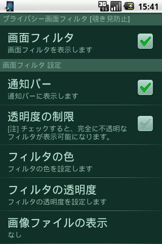 Privacy Screen Filter- screenshot