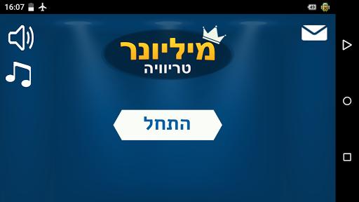 מיליונר טריוויה - עברית
