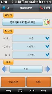 대구애플대리운전- screenshot thumbnail