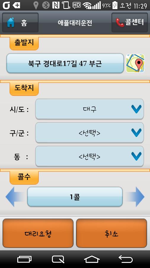 대구애플대리운전- screenshot