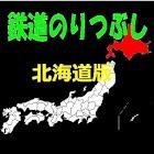 鉄道のりつぶし 北海道版 icon