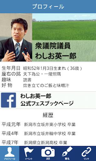 【免費新聞App】わしおアプリ-APP點子