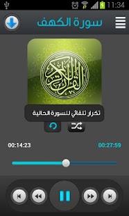 القرآن الكريم - المنشاوي تجويد- screenshot thumbnail
