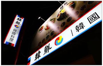 韓鮮韓國料理