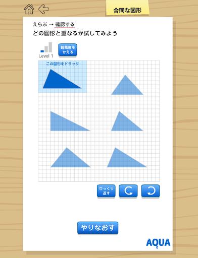 合同な図形 さわってうごく数学「AQUAアクア」