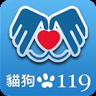 貓狗119 icon
