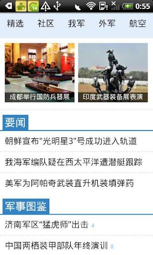 軍事--黃河新聞網