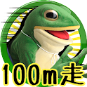 一平くん100m走 icon